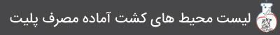 لیست_محیط_های_کشت_آماده_مصرف_پلیت