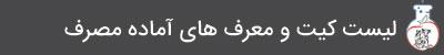 لیست_کیت_و_معرف_های_آماده_مصرف
