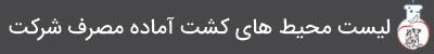 لیست_محیط_های_کشت_آماده_مصرف_شرکت