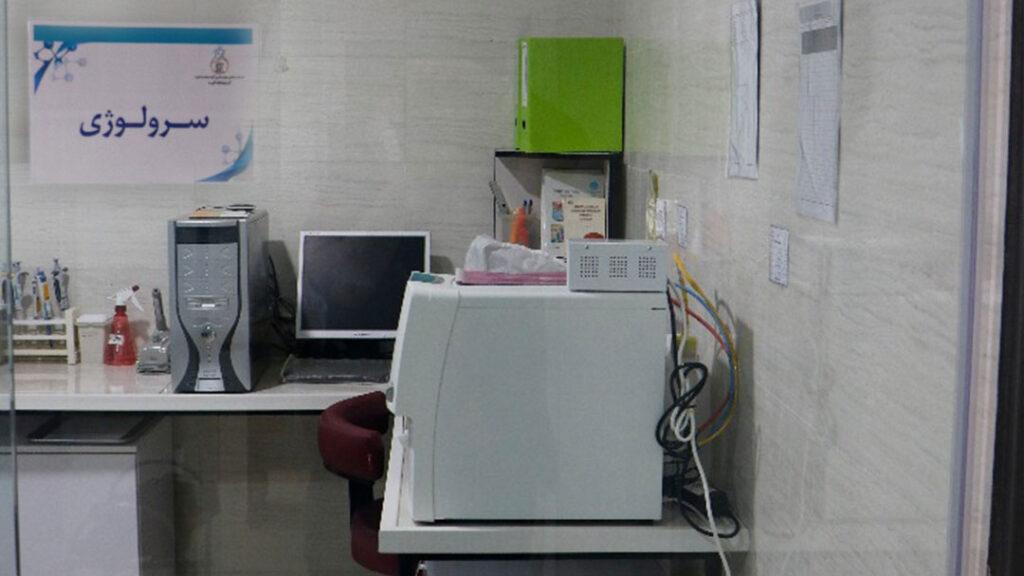 آزمایشگاه سرولوژی