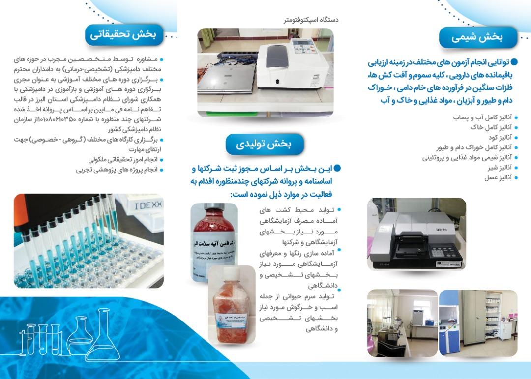تصاویر معرفی آزمایشگاه تخصصی دامپزشکي آتيه کرج