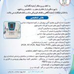 شرکت دانش بنیان تامین آتیه سلامت البرز12